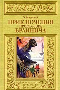 Приключения профессора Браннича