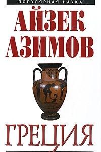 Греция. От Античности до современности