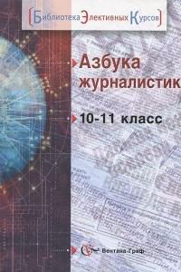 Азбука журналистики. 10-11 класс. Учебное пособие