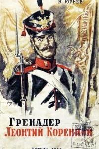 Гренадер Леонтий Коренной