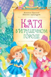 Катя в игрушечном городе Сказочные повести