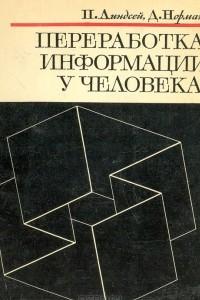 Переработка информации у человека (Введение в психологию)