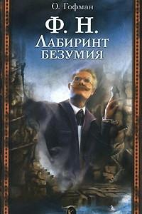 Ф. Н. Лабиринт безумия