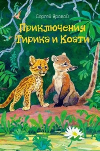 Приключения Тирика и Коати. Сказки с берегов Амазонки