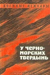 У черноморских твердынь