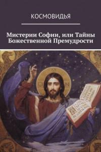 Мистерии Софии, или Тайны Божественной Премудрости
