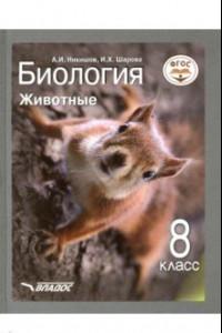Биология. Животные. 8 класс. Учебник. ФГОС