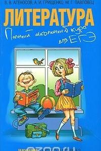 Литература. Полный школьный курс для ЕГЭ