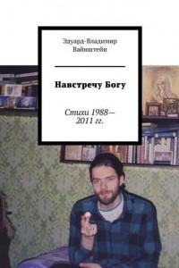 НавстречуБогу. Стихи 1988—2011 гг.
