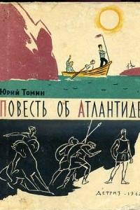 Повесть об Атлантиде