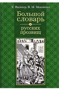 Большой словарь русских прозвищ