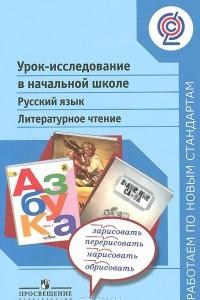 Урок-исследование в начальной школе. Русский язык. Литературное чтение