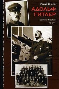 Адольф Гитлер. Психологический портрет