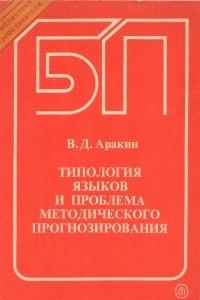 Типология языков и проблема методического прогнозирования