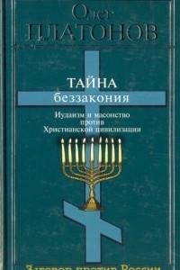 Тайна беззакония. Иудаизм и масонство против Христианской цивилизации
