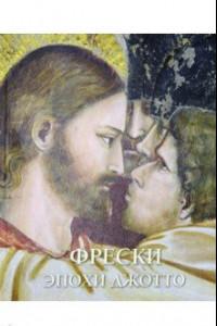 Фрески эпохи Джотто. Монументальня живопись эпохи Джотто в Италии 1280-1400