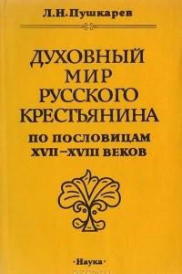 Духовный мир русского крестьянина по пословицам XVII - XVIII веков