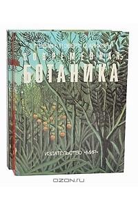 Современная ботаника