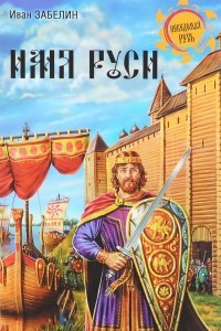 Имя Руси