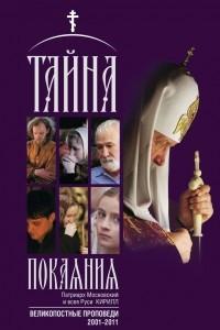 Тайна покаяния. Великопостные проповеди. 2001?2011