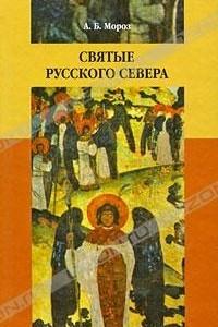 Святые Русского Севера