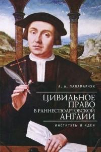 Цивильное право в раннестюартовской Англии. Институты и идеи