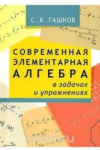 Современная элементарная алгебра в задачах и решениях