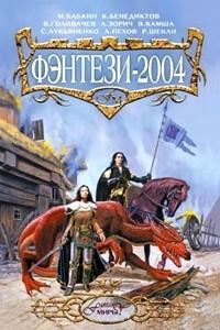 Фэнтези-2004