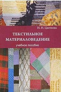 Текстильное материаловедение