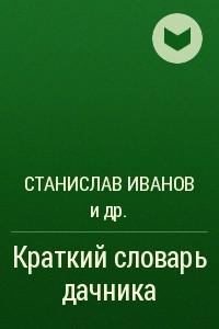 Краткий словарь дачника
