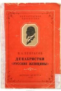 Декабристки (Русские женщины)