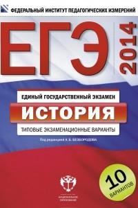 ЕГЭ-2014. История. Типовые экзаменационные варианты. 10 вариантов