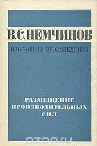 В. С. Немчинов. Избранные произведения в шести томах. Том 4. Размещение производительных сил
