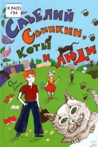 Савелий Свинкин, коты и люди