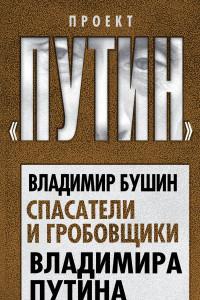 Спасатели и гробовщики Владимира Путина