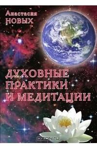 Духовние практики и медитации