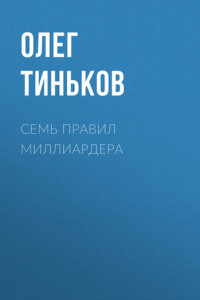 СЕМЬ ПРАВИЛ МИЛЛИАРДЕРА