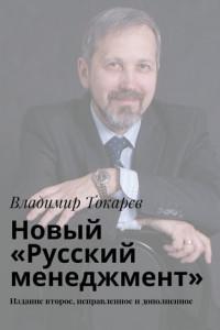 Новый «Русский менеджмент». Издание второе, исправленное идополненное