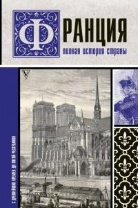 Франция. Полная история страны