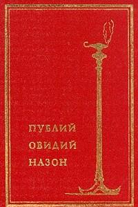 Публий Овидий Назон. Собрание сочинений в двух томах. Том 1
