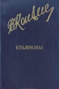 Ульяновы. Исторический роман