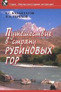 Путешествие в страну рубиновых гор