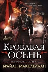 Пороховой маг. Книга 3. Кровавая осень