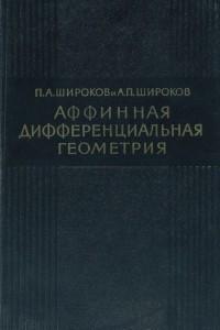 Аффинная дифференциальная геометрия