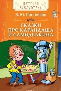 Постников В.Сказки про Карандаша и Самоделкина(ДБ)