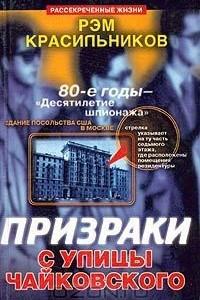 Призраки с улицы Чайковского