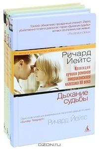 Романы Ричарда Йейтса