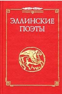 Эллинские поэты VIII - III века до н. э. Эпос, элегия, ямбы, мелика