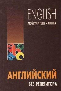 Английский без репетитора