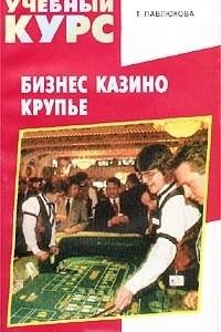 Бизнес казино. Крупье